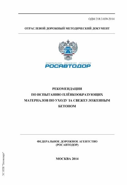 ОДМ 218.3.039-2014 Рекомендации по испытанию пленкообразующих материалов по уходу за свежеуложенным бетоном