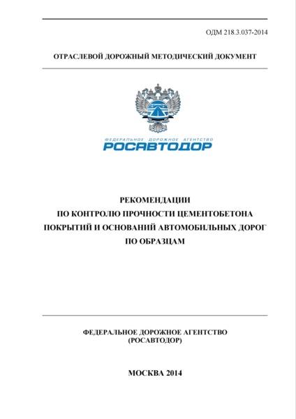 ОДМ 218.3.037-2014 Рекомендации по контролю прочности цементобетона покрытий и оснований автомобильных дорог по образцам