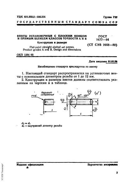 ГОСТ 1477-84 Винты установочные с плоским концом и прямым шлицем классов точности А и В. Конструкция и размеры