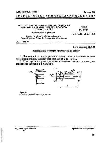 ГОСТ 1478-84 Винты установочные с цилиндрическим концом и прямым шлицем классов точности А и В. Конструкция и размеры