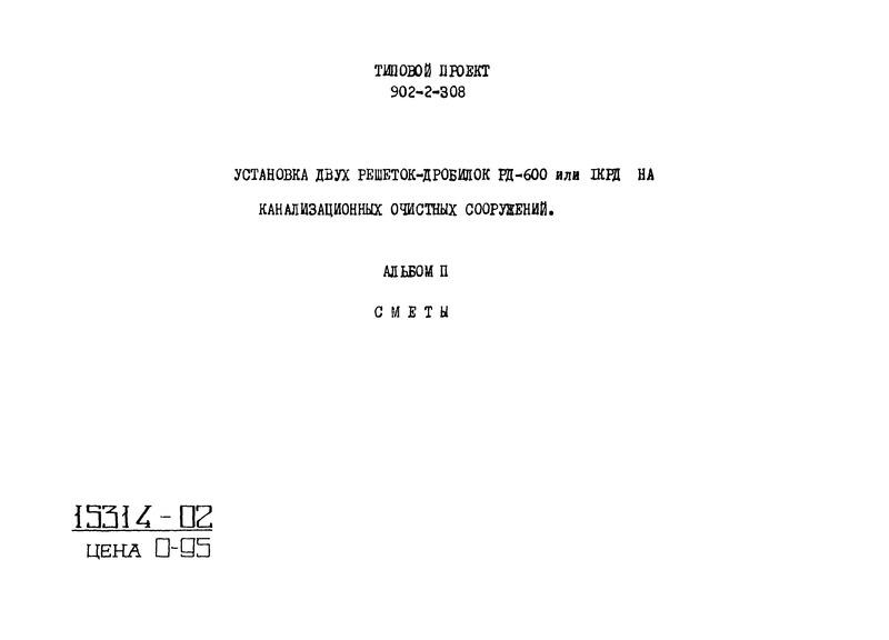 Типовой проект 902-2-308 Альбом 2. Сметы
