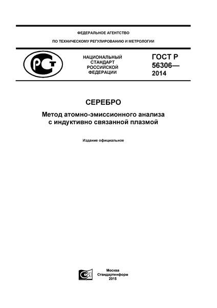 ГОСТ Р 56306-2014 Серебро. Метод атомно-эмиссионного анализа с индуктивно связанной плазмой