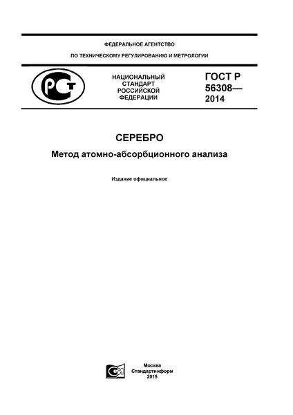 ГОСТ Р 56308-2014 Серебро. Метод атомно-абсорбционного анализа