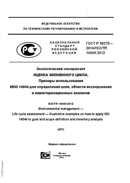 ГОСТ Р 56270-2014 Экологический менеджмент. Оценка жизненного цикла. Примеры использования ИСО 14044 для определения цели, области исследования и инвентаризационных анализов