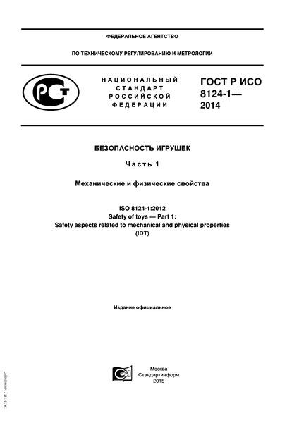 ГОСТ Р ИСО 8124-1-2014 Безопасность игрушек. Часть 1. Механические и физические свойства