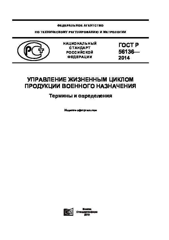 ГОСТ Р 56136-2014 Управление жизненным циклом продукции военного назначения. Термины и определения