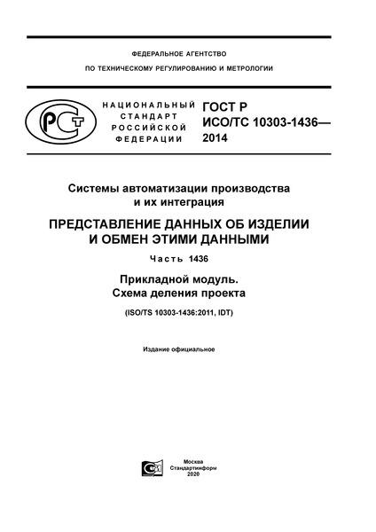 ГОСТ Р ИСО/ТС 10303-1436-2014