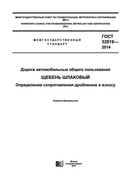 ГОСТ 32819-2014 Дороги автомобильные общего пользования. Щебень шлаковый. Определение сопротивления дроблению и износу