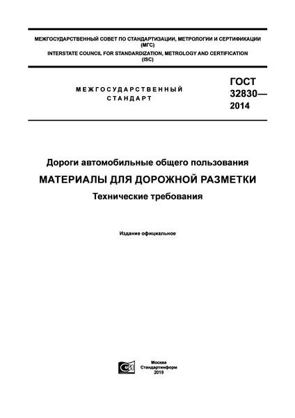 ГОСТ 32830-2014 Дороги автомобильные общего пользования. Материалы для дорожной разметки. Технические требования