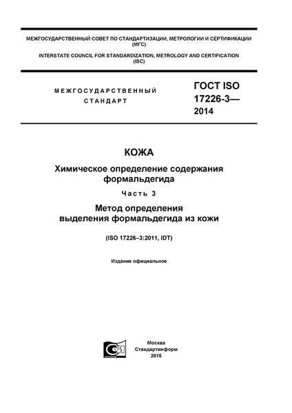 ГОСТ ISO 17226-3-2014 Кожа. Химическое определение содержания формальдегида. Часть 3. Метод определения выделения формальдегида из кожи