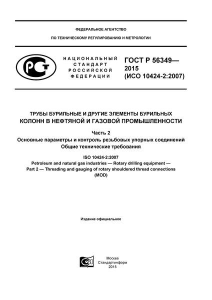ГОСТ Р 56349-2015 Трубы бурильные и другие элементы бурильных колонн в нефтяной и газовой промышленности. Часть 2. Основные параметры и контроль резьбовых упорных соединений. Общие технические требования