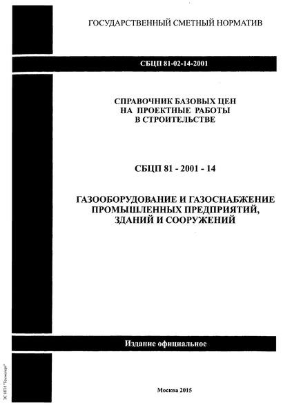 Сборник базовых цен на проектные работы для электрики