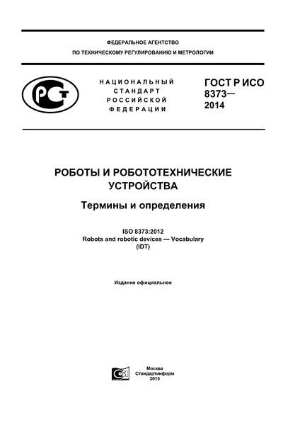 ГОСТ Р ИСО 8373-2014 Роботы и робототехнические устройства. Термины и определения