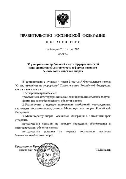 Постановление 202 Об утверждении требований к антитеррористической защищенности объектов спорта и формы паспорта безопасности объектов спорта