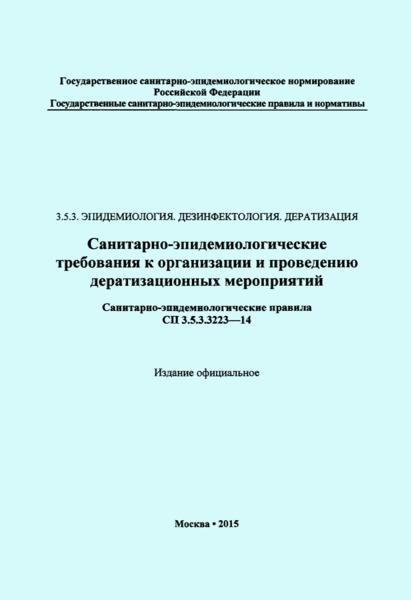 СП 3.5.3.3223-14 Санитарно-эпидемиологические требования к организации и проведению дератизационных мероприятий