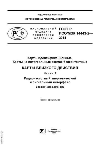 ГОСТ Р ИСО/МЭК 14443-2-2014 Карты идентификационные. Карты на интегральных схемах бесконтактные. Карты близкого действия. Часть 2. Радиочастотный энергетический и сигнальный интерфейс