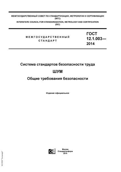 ГОСТ 12.1.003-2014 Система стандартов безопасности труда. Шум. Общие требования безопасности