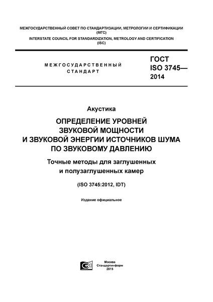 ГОСТ ISO 3745-2014 Акустика. Определение уровней звуковой мощности и звуковой энергии источников шума по звуковому давлению. Точные методы для заглушенных и полузаглушенных камер
