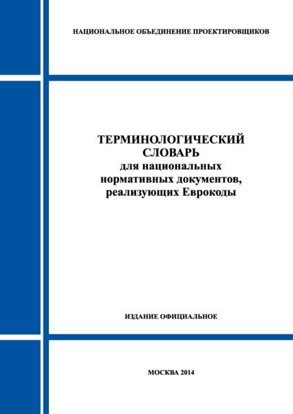 Терминологический словарь для национальных нормативных документов, реализующих Еврокоды