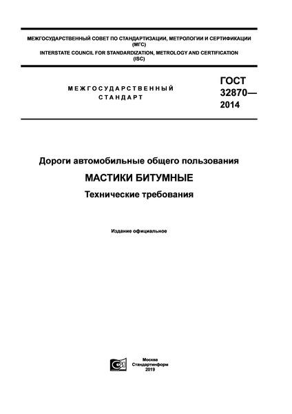 ГОСТ 32870-2014 Дороги автомобильные общего пользования. Мастики битумные. Технические требования