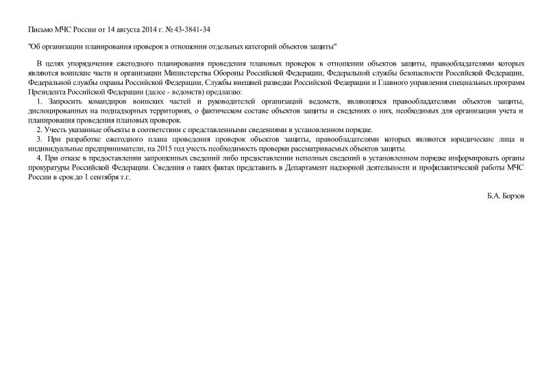 Письмо 43-3841-34 Об организации планирования проверок в отношении отдельных категорий объектов защиты