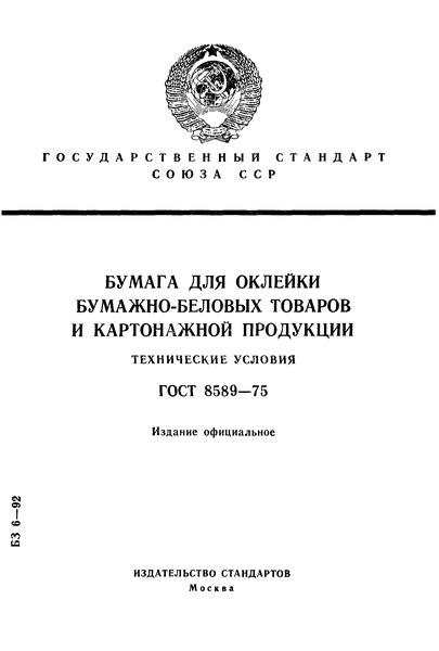 ГОСТ 8589-75 Бумага для оклейки бумажно-беловых товаров и картонажной продукции. Технические условия