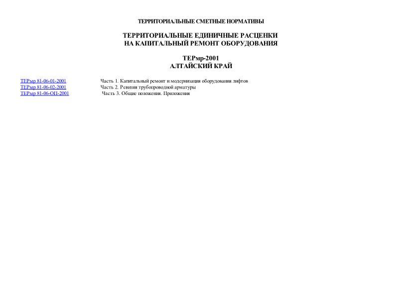 ТЕРмр Алтайский край 2001 Территориальные единичные расценки на капитальный ремонт оборудования