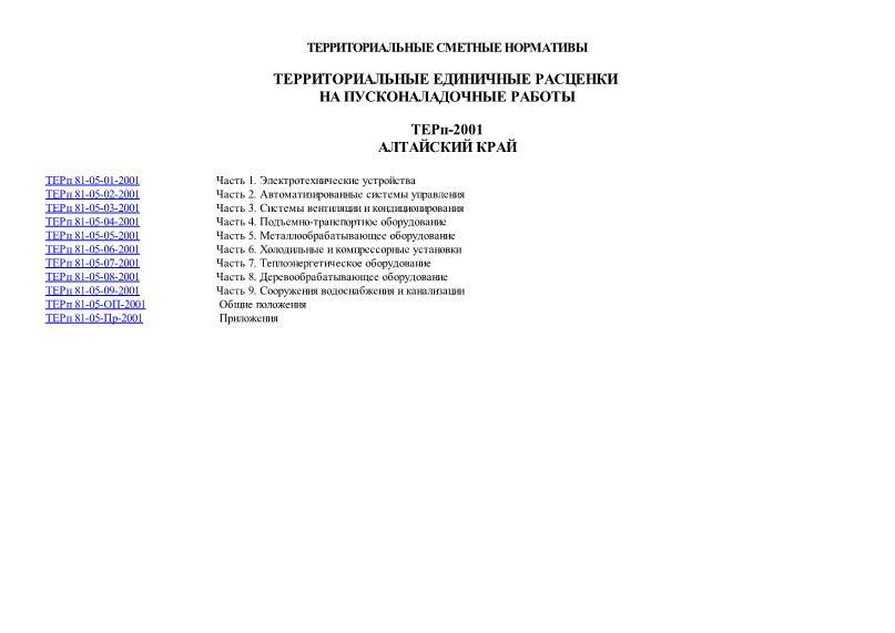 ТЕРп Алтайский край 2001 Территориальные единичные расценки на пусконаладочные работы