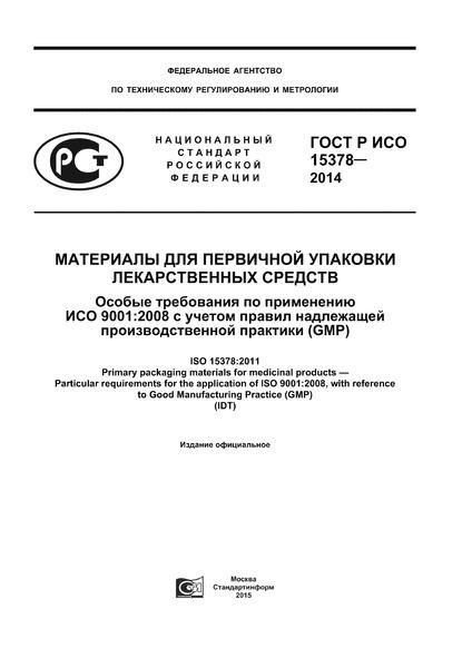 ГОСТ Р ИСО 15378-2014 Материалы для первичной упаковки лекарственных средств. Особые требования по применению ИСО 9001:2008 с учетом правил надлежащей производственной практики (GMP)