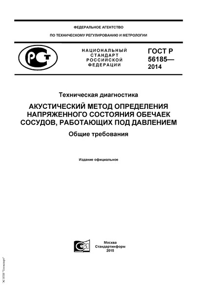 ГОСТ Р 56185-2014 Техническая диагностика. Акустический метод определения напряженного состояния обечаек сосудов, работающих под давлением. Общие требования