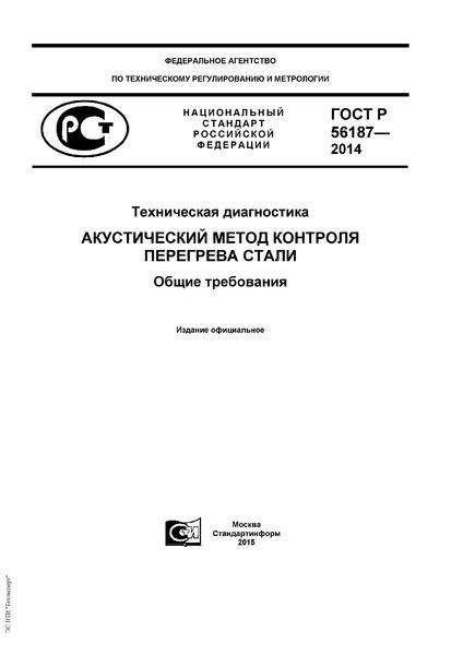 ГОСТ Р 56187-2014 Техническая диагностика. Акустический метод контроля перегрева стали. Общие требования