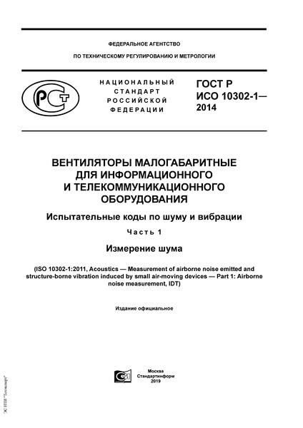 ГОСТ Р ИСО 10302-1-2014 Вентиляторы малогабаритные для информационного и телекоммуникационного оборудования. Испытательные коды по шуму и вибрации. Часть 1. Измерение шума