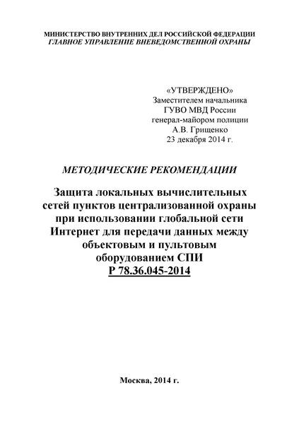 Р 78.36.045-2014 Методические рекомендации. Защита локальных вычислительных сетей пунктов централизованной охраны при использовании глобальной сети Интернет для передачи данных между объектовым и пультовым оборудованием СПИ