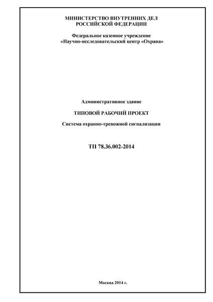 ТП 78.36.002-2014 Административное здание. Типовой рабочий проект. Система охранно-тревожной сигнализации