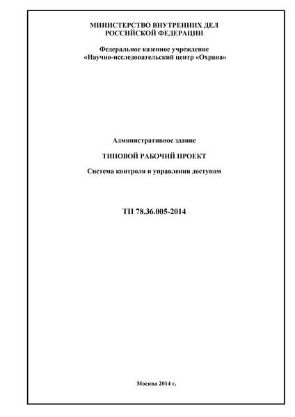 ТП 78.36.005-2014 Административное здание. Типовой рабочий проект. Система контроля и управления доступом