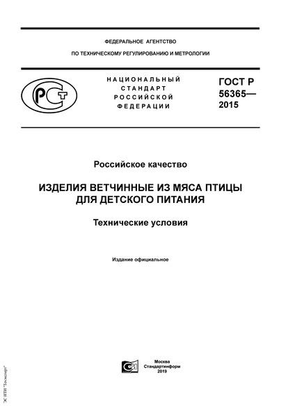 ГОСТ Р 56365-2015 Российское качество. Изделия ветчинные из мяса птицы для детского питания. Технические условия