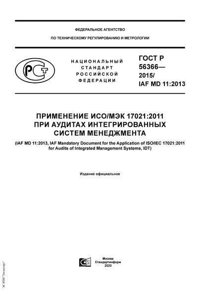 ГОСТ Р 56366-2015 Применение ИСО/МЭК 17021:2011 при аудитах интегрированных систем менеджмента
