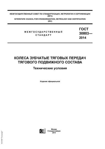 ГОСТ 30803-2014 Колеса зубчатые тяговых передач тягового подвижного состава. Технические условия