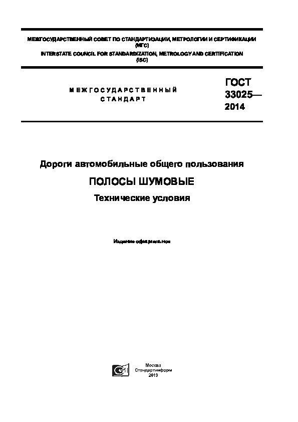 ГОСТ 33025-2014 Дороги автомобильные общего пользования. Полосы шумовые. Технические условия