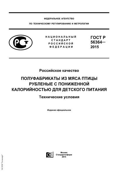ГОСТ Р 56364-2015 Российское качество. Полуфабрикаты из мяса птицы рубленые с пониженной калорийностью для детского питания. Технические условия