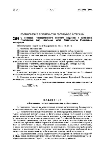 Постановление 476 О вопросах государственного контроля (надзора) и признании утратившими силу некоторых актов Правительства Российской Федерации