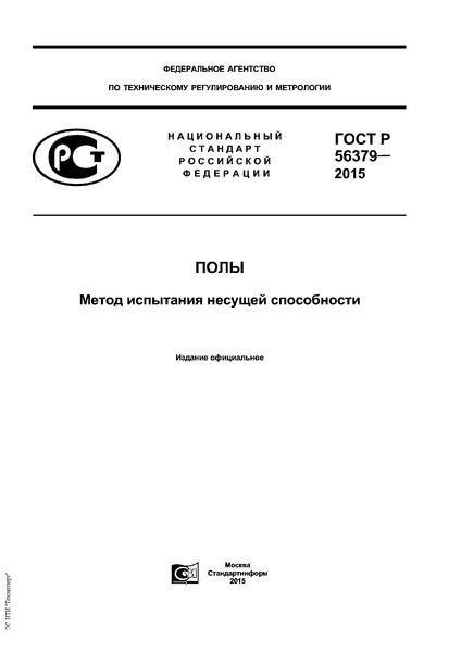 ГОСТ Р 56379-2015 Полы. Метод испытания несущей способности