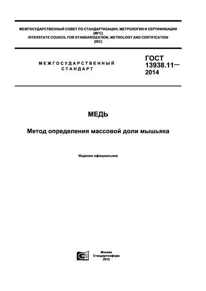 ГОСТ 13938.11-2014 Медь. Метод определения массовой доли мышьяка