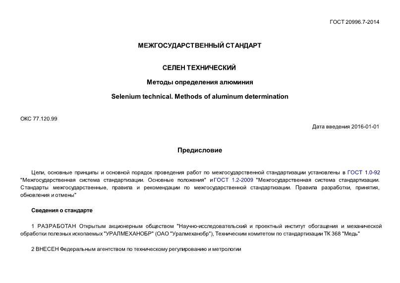 ГОСТ 20996.7-2014 Селен технический. Методы определения алюминия