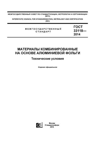 ГОСТ 33118-2014 Материалы комбинированные на основе алюминиевой фольги. Технические условия