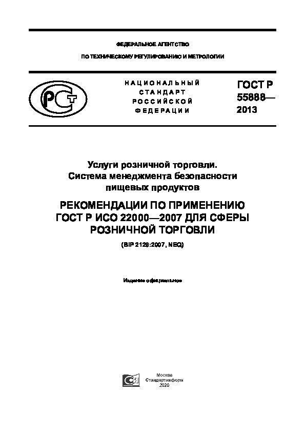 ГОСТ Р 55888-2013 Услуги розничной торговли. Система менеджмента безопасности пищевых продуктов. Рекомендации по применению ГОСТ Р ИСО 22000-2007 для сферы розничной торговли