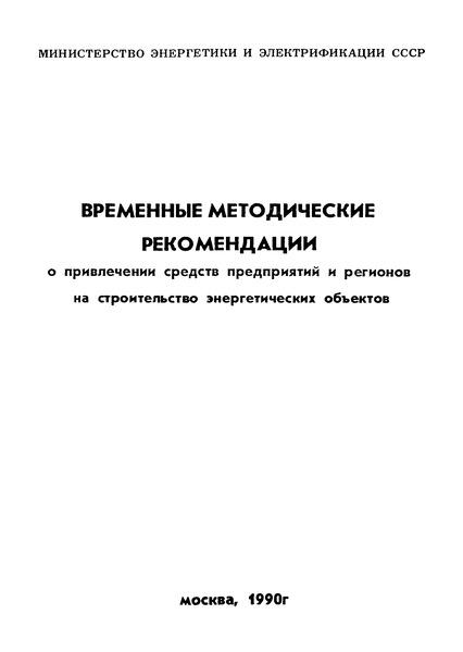 Временные методические рекомендации о привлечении средств предприятий и регионов на строительство энергетических объектов