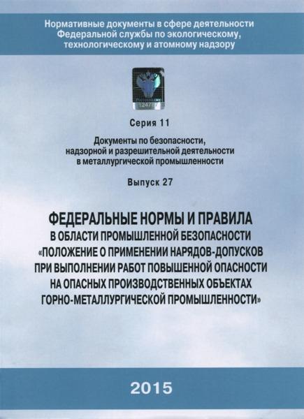 Приказ 44 Федеральные нормы и правила в области промышленной безопасности