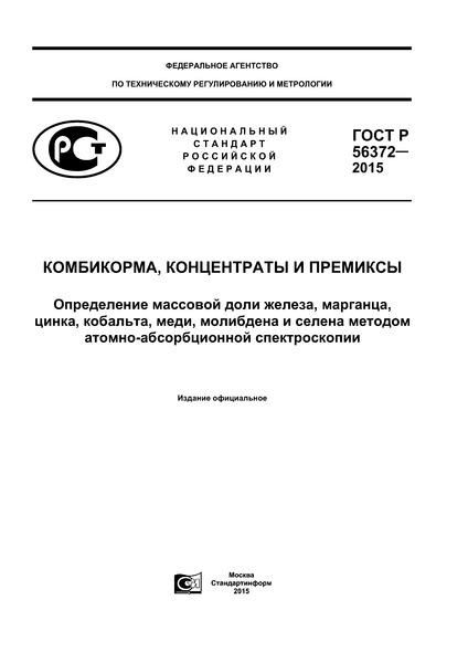 ГОСТ Р 56372-2015 Комбикорма, концентраты и премиксы. Определение массовой доли железа, марганца, цинка, кобальта, меди, молибдена и селена методом атомно-абсорбционной спектроскопии