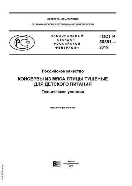 ГОСТ Р 56381-2015 Российское качество. Консервы из мяса птицы тушеные для детского питания. Технические условия